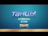 Мигель х ТиноПалау (Почувствуй нашу любовь) реклама на телеканале ТНТ