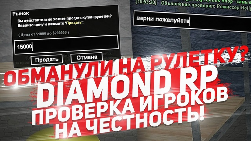 DIAMOND RP - ПРОВЕРКА ИГРОКОВ НА ЧЕСТНОСТЬ! ОБМАНУЛИ НА РУЛЕТКУ! - GTA SAMP
