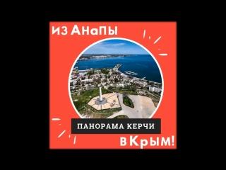 Туры из Анапы в Крым за 1 день!