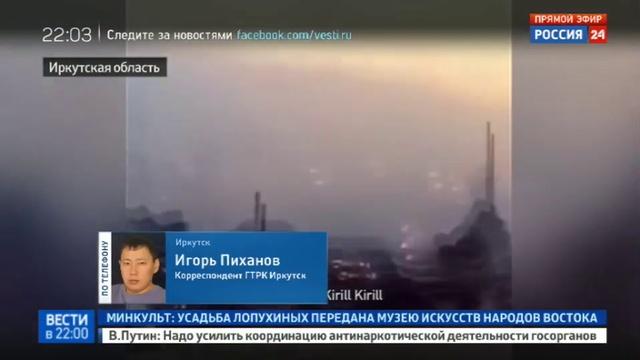 Новости на Россия 24 • Огонь уничтожил поселок Бубновка на берегу Лены