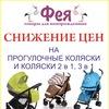 ФЕЯ-товары для новорожденных
