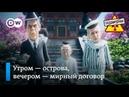 Курилы без торга У Трампа шатдаун Лукашенко не хочет играть с Путиным Заповедник выпуск 59