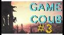 BEST GAME COUB 3 Лучшие игровые приколы, баги, фейлы за неделю