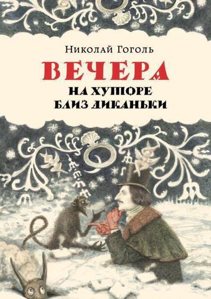"""Н.В. Гоголь, """"Вечер накануне Ивана Купала"""": краткое содержание"""