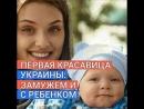 На конкурсе Мисс Украина-2018 разгорелся скандал
