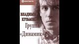 Владимир Кузьмин и группа Динамик L Клуб с Леонидом Ермольником