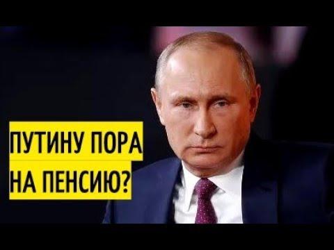 Официально! В РФ повысят пенсионный возраст. Почему Путин не сдержал обещания и ОБМАНУЛ избирателей