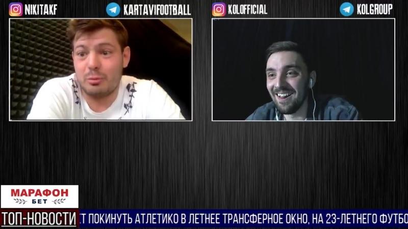 СТРИМ. Андрей Колесник и Никита Ковальчук (Картавый футбол)