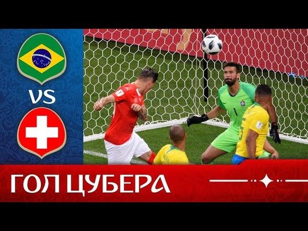 Бразилия - Швейцария. 1:1. Гол Цубера
