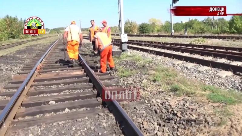 Дебальцево, ДНР. Донецкая железная дорога вернулась к пятидневке.