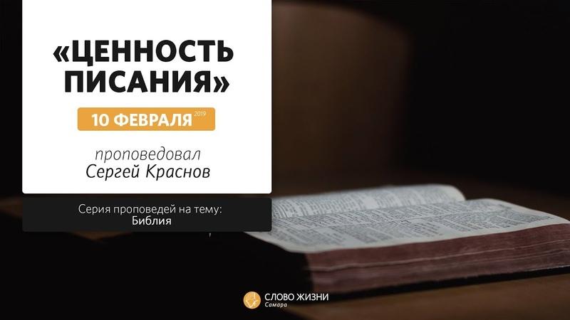 Воскресное Богослужение | 10.02.19 | проповедует Сергей Краснов