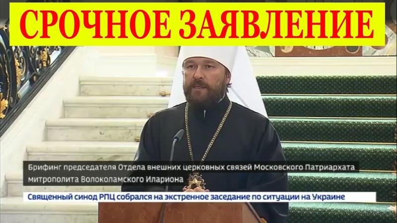СРОЧНО! Московский Патриархат РАЗРЫВАЕТ все дипломатические связи с Константинополем