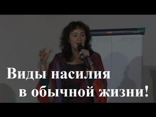 Как в нашей жизни проявляется насилие? Марина Таргакова