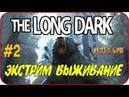 The Long Dark 2 ЭКСТРИМ ВЫЖИВАНИЕ Стрим Прохождение Первый взгляд Обзор игры