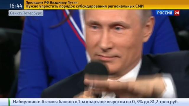 Новости на Россия 24 • Путин рассказал, как слепили панамское досье
