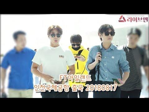 [liveen TV] FT아일랜드 (FTISLAND), 다 같이 선글라스 맞춤이네 (인천공항)