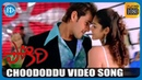 Pokiri Movie Songs - Choododdu Full Video Song | Mahesh Babu | Ileana D'Cruz | Mani Sharma
