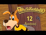Новое Простоквашино - Анонс 12 й серии - Союзмультфильм HD