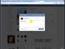 04. Три способа как сделать рекламу поста в другий сообществах Вконтакте