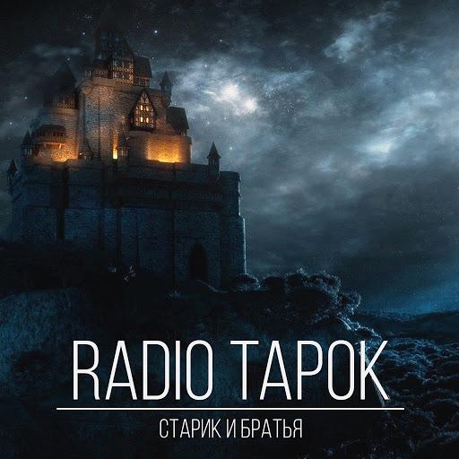 Альбом RADIO TAPOK Старик и братья