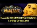 Mmoboom Blizzard Изменили Своё Отношение к World of Warcraft!