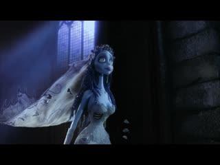 «Corpse Bride»