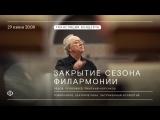 Закрытие сезона филармонии | Юрий Темирканов и ЗКР | Лядов, Прокофьев, Римский-Корсаков
