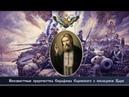 НЕИЗВЕСТНЫЕ ПРОРОЧЕСТВА СЕРАФИМА САРОВСКОГО О ПОСЛЕДНЕМ ЦАРЕ