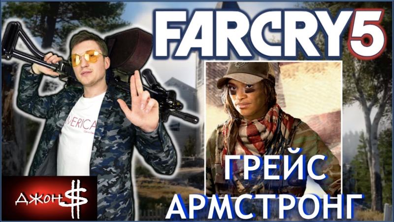 Far Cry 5 - Идем за Грейс Армстронг с Джон $