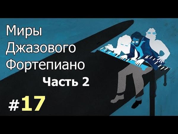 Этика Джаза с Виктором Радзиевским – XVII. Миры джазового фортепиано.Часть II 12.05.18