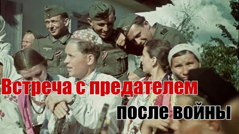 Встреча с предателем после войны. Из воспоминаний Белкина Л. А.