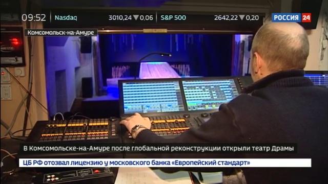 Новости на Россия 24 • В Комсомольске-на-Амуре после глобальной реконструкции открыли театр драмы