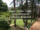 Парк - отель Гора царя Баграта р. Абхазия г.Сухум