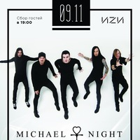 MICHAEL NIGHT | 9.11 | МОСКВА | ДОП ВСТРЕЧА