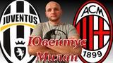 Ювентус - Милан Прогноз и Ставки Италия Суперкубок 16.01.2019