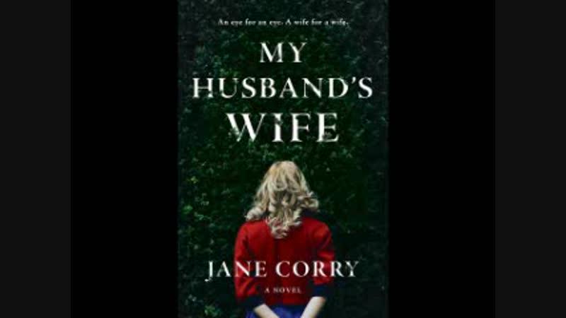 Jane Corry - My Husbands Wife. Part 1 [ Psychological thriller. Rosalyn Landor. Audiobook ]