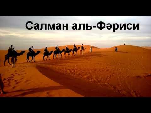 Сахаба Салман аль-Фәрисидің дінге келуі/Ерлан Ақатаев