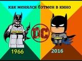 как менялся бэтмен в кино