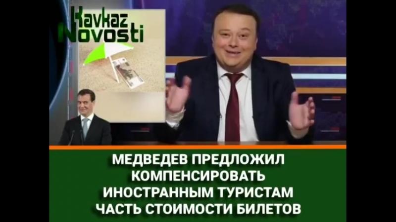 Медведев предложил компенсировать иностранным туристам часть стоимости билетов