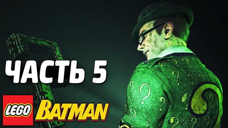 LEGO Batman Прохождение Часть 5 ЗАГАДОЧНИК