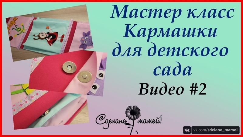 Обновленный МК Кармашки в детский сад видео 2 Organaizer for children