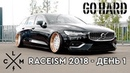 RACEISM - Заехали на фестиваль БЕЗ РЕГИСТРАЦИИ! Трэш на площадке. День 1 LCM