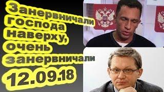 Владимир Рыжков, Александр Кынев - Занервничали господа наверху, очень занервничали... 12.09.18