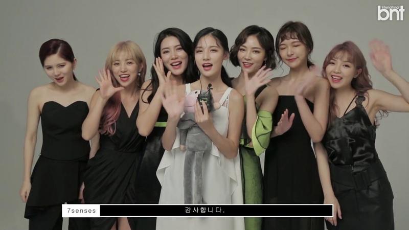[bnt영상]중국 걸그룹 세븐센시스(7SENSES) 화보