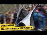 19.05.18 - Открытие памятника метеориту в Чебаркуле