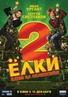 Ёлки 2 — смотреть онлайн — КиноПоиск