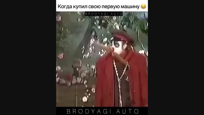 Когда купил первую машину