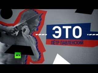Обидеть художника, или Чем недоволен Пётр Павленский во французской тюрьме