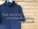 Экспресс мастер класс Как связать свитер Простой ленивый свитер спицами Вязание с RainGirlO
