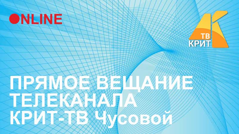 КРИТ-ТВ, прямое вещание